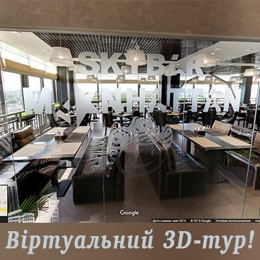 Ласкаво просимо на віртуальний 3D-тур! —> http://skybar.rv.ua/3d.html Ну й звичайно, очікуємо на Ваш реальний візит! Skybar Manhattan #Рівне , вул. Соборна 112, 10 поверх.
