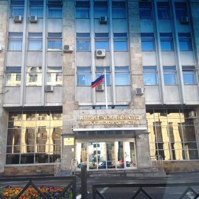 Федеральный арбитражный суд округа структура