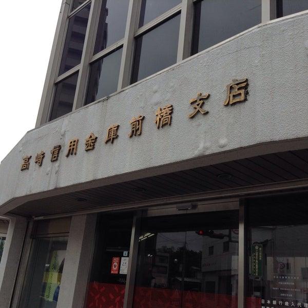 信用 金庫 高崎 高崎信用金庫の採用データ