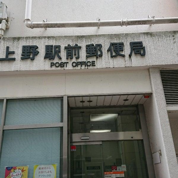 郵便 上野 局 駅