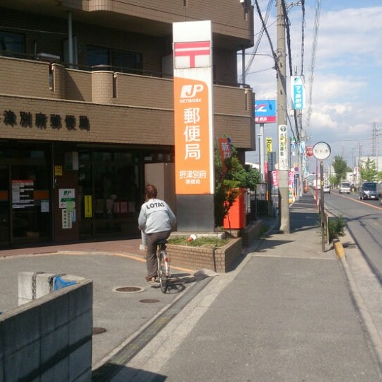 摂津別府郵便局 - 12 visitors