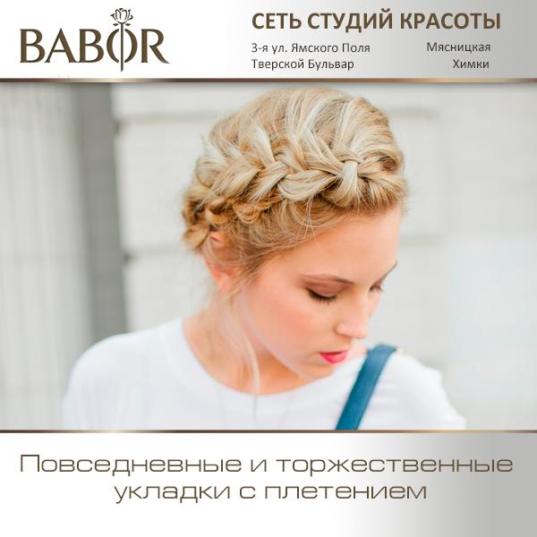 Укладка волос с плетением подходит для самых разных торжественных мероприятий, а так же прекрасный вариант для повседневной носки.