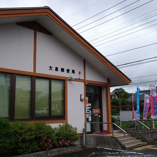 局 大泉 郵便 練馬東大泉三郵便局 (東京都)