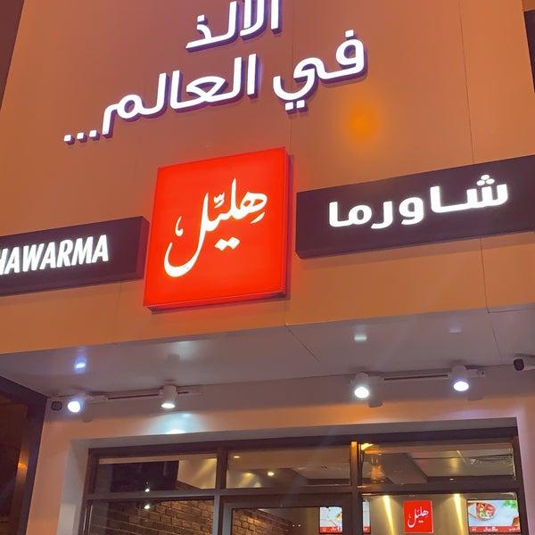 404423282 شاورما هليل - الشارع الاول
