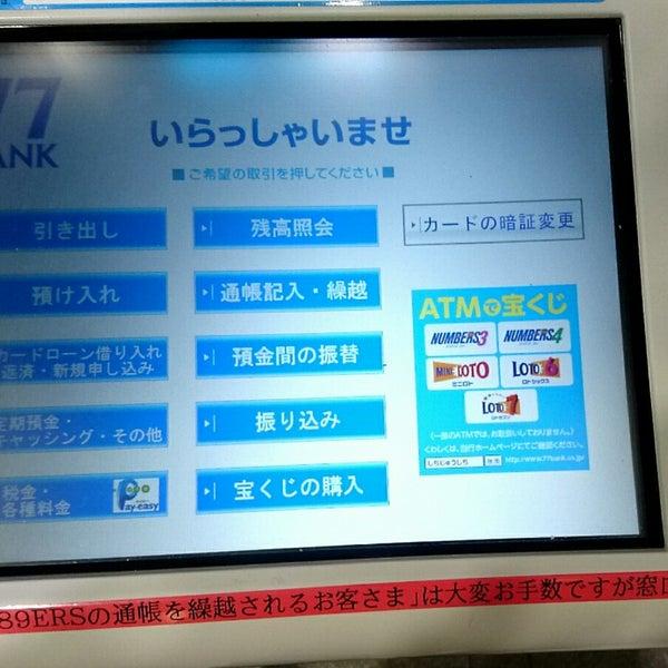 七 十 七 銀行 atm