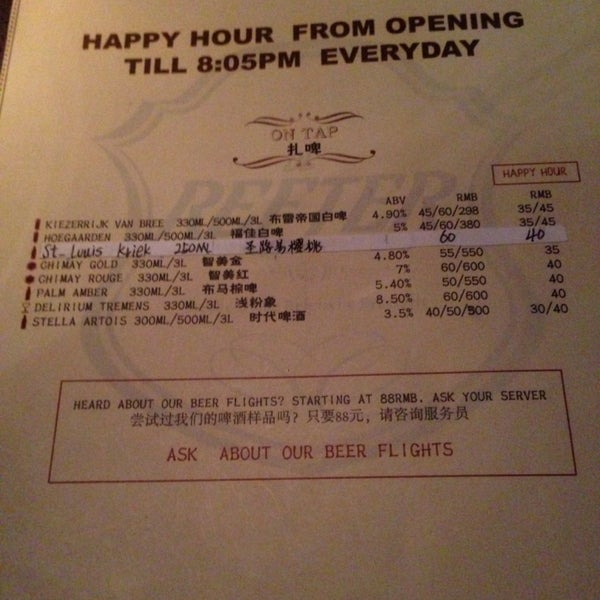 The ambience was great. Happy hour menu has less options now. The fries were delicious; fat, crispy, and fresh. 40 kuai happy hr draft beers that were good: Palm Amber, Delirium Tremens, Chimay Gold.