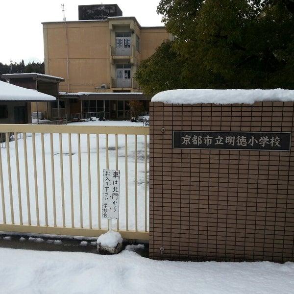 京都市立明徳小学校