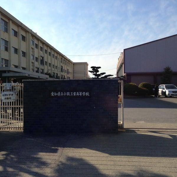愛知県立小牧工業高等学校 - 小...
