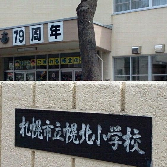 幌 北 小学校