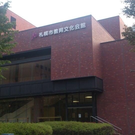 会館 教育 札幌 市 文化 お申し込み方法のご案内