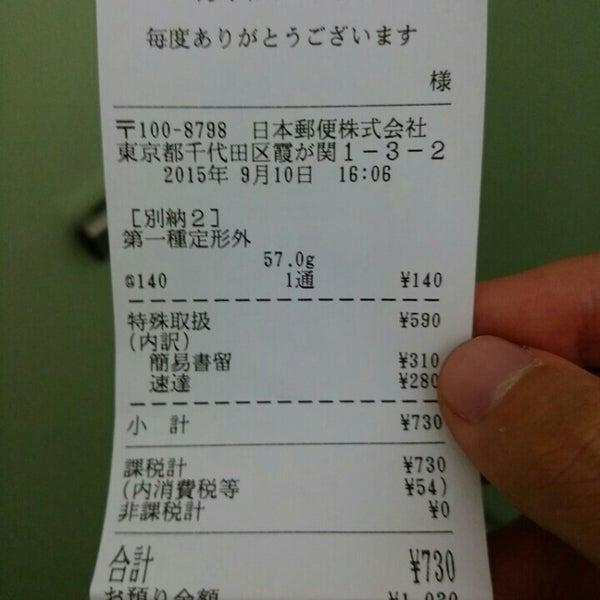 Photos at 三沢郵便局 - 三沢市, 青森県