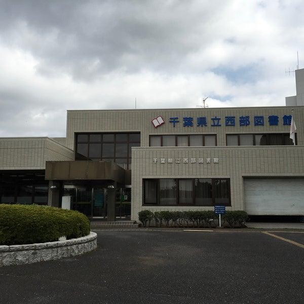 西部 図書館 県立 千葉