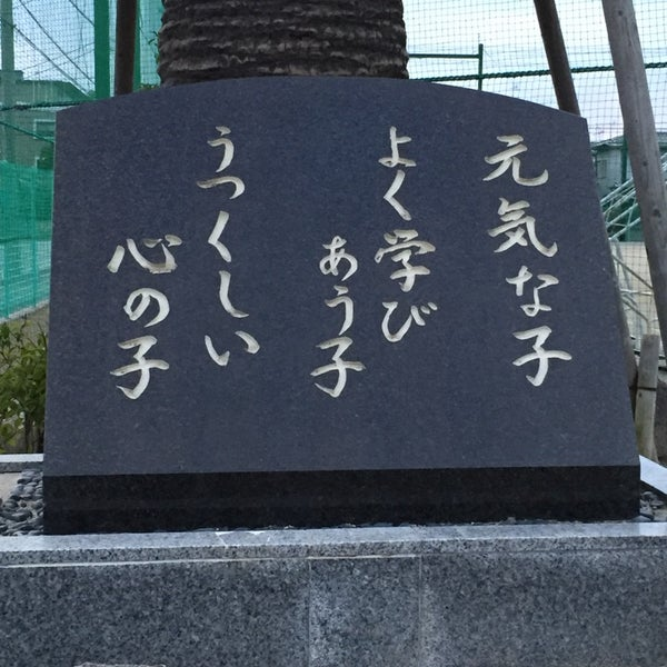 Photos at 福岡市立玄洋小学校