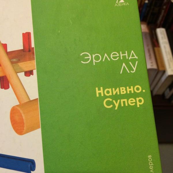 Foto tirada no(a) Свои Книги por breamly em 12/29/2014