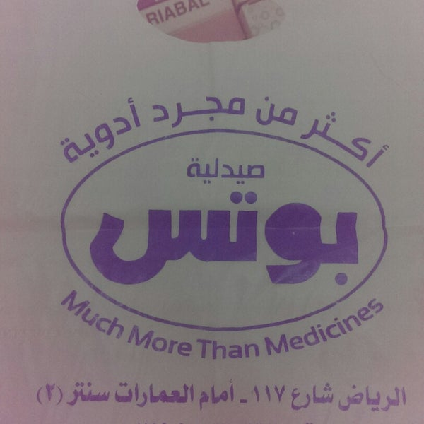 Bouts Pharmacy صيدلية بوتس خرطوم Al Kharţoum