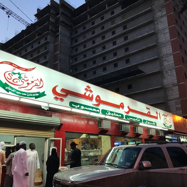 Photos at القرموشي - Middle Eastern Restaurant in Makkah