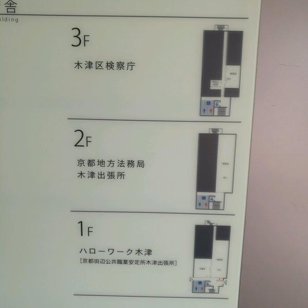 京都法務局