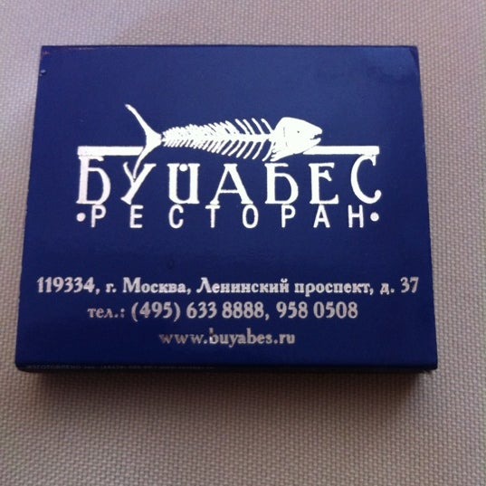 Das Foto wurde bei Буйабес / Buyabes von Виталий am 5/27/2012 aufgenommen