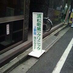 クリニック 一 町 上野 第 浜松