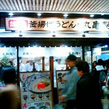 丸亀製麺 - 大分市, 大分県