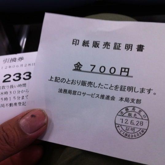 大阪 法務局 本局