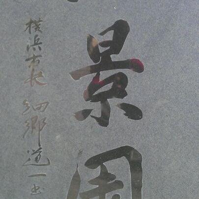10/28/2011にXavier L.がJapanese Friendship Gardenで撮った写真