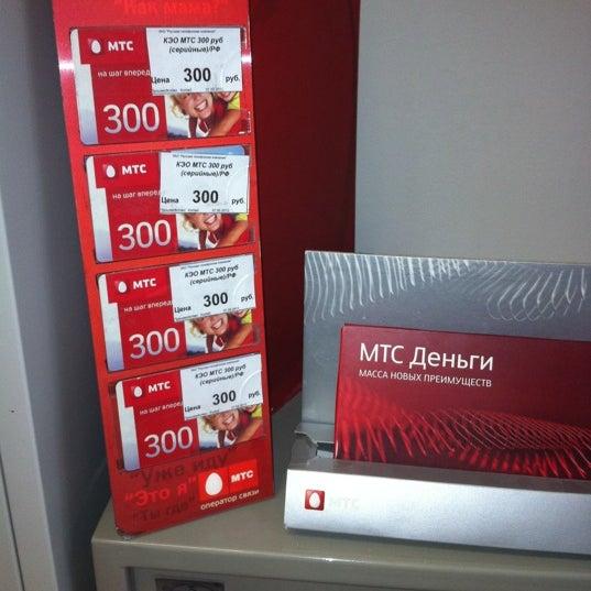 Мтс Магазин Нижний Тагил Каталог Товаров