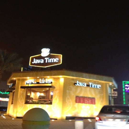 Photos at Java Time - Coffee Shop in مغرزات