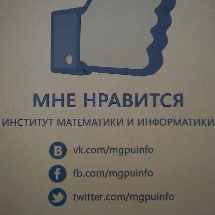 Foto diambil di Институт математики и информатики (ИМИ МГПУ) oleh Ilya C. pada 4/23/2012