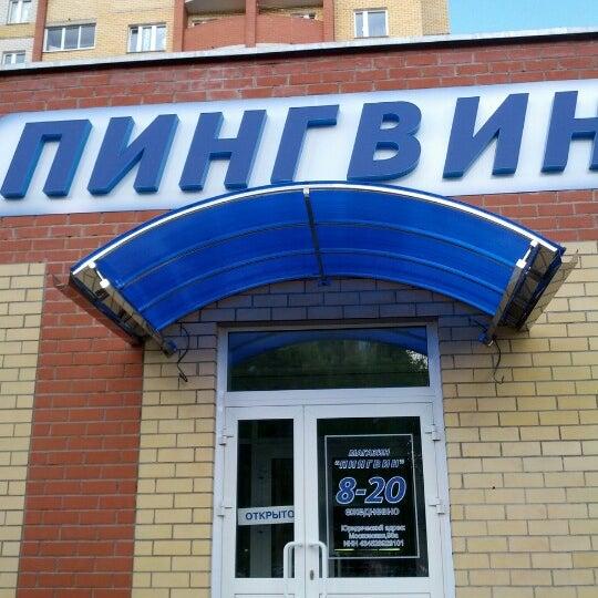 Магазин Пингвин Киров