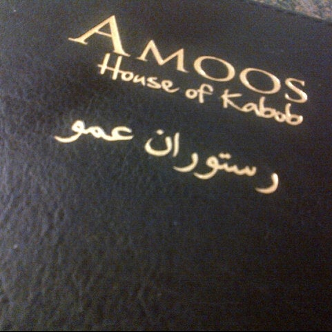 รูปภาพถ่ายที่ Amoo's Kabob โดย J เมื่อ 7/26/2012