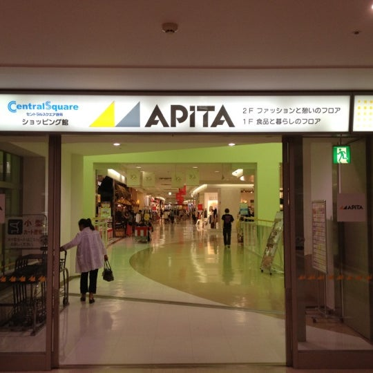 アピタ 静岡店 - 静岡市、静岡県