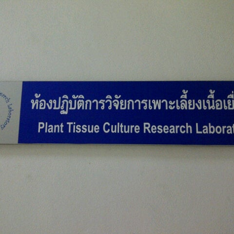 Plant Tissue Culture Research Laboratory, Faculty of Science