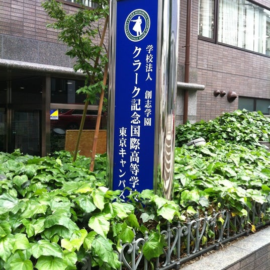 クラーク 記念 国際 高等 学校 東京 キャンパス