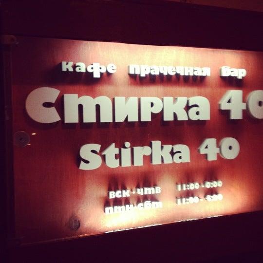 Foto scattata a Стирка 40° da Artem O. il 5/6/2012