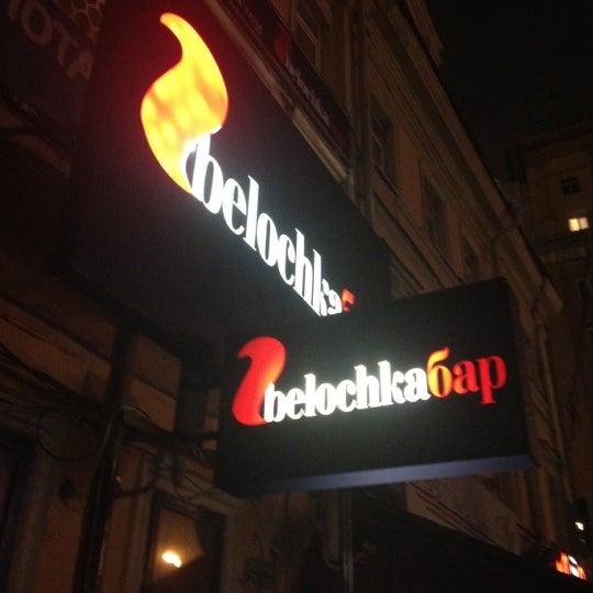 รูปภาพถ่ายที่ BelochkaБар โดย MitroFUN /. เมื่อ 8/31/2012