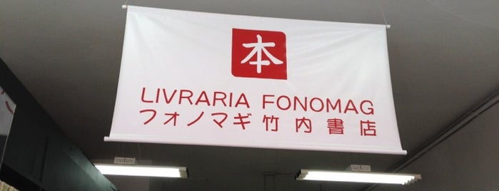 Livraria Fonomag is one of Lugares....