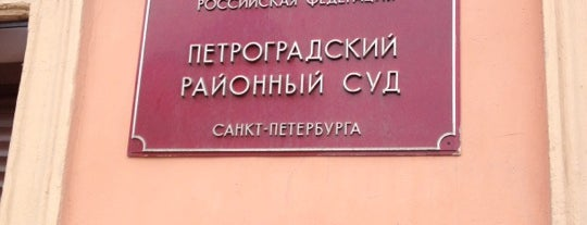 Петроградский районный суд Санкт-Петербурга is one of Lieux sauvegardés par Elbrus.