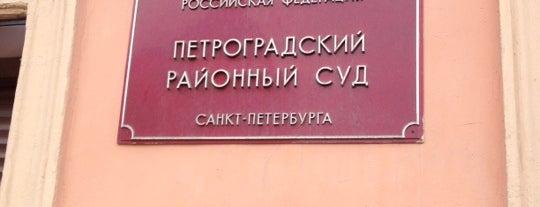 Петроградский районный суд Санкт-Петербурга is one of Elbrus'un Kaydettiği Mekanlar.