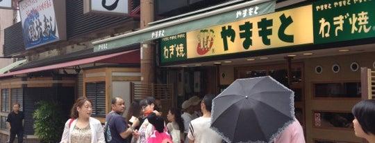 ねぎ焼やまもと 本店 is one of Japón.