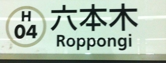 Roppongi Station is one of Tokyo.