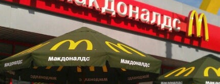 McDonald's is one of Lugares favoritos de Татьяна.