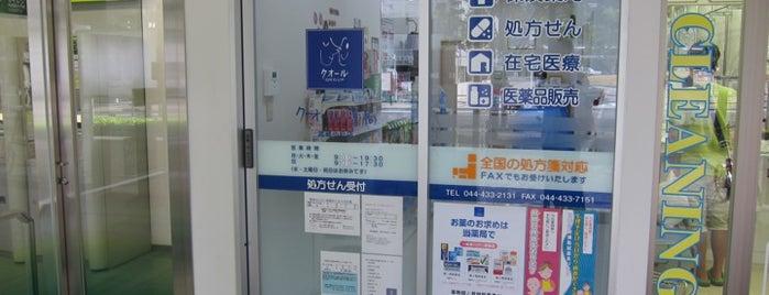 クオール薬局 武蔵小杉店 is one of 武蔵小杉再開発地区.