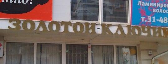 "Магазин ""Золотой Ключик"" is one of สถานที่ที่ Tanya ถูกใจ."