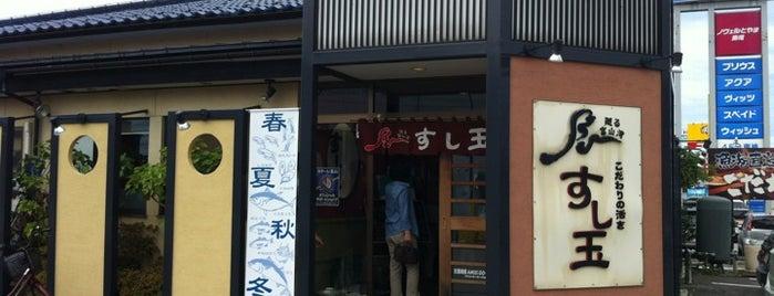 すし玉 富山掛尾店 is one of 富山.