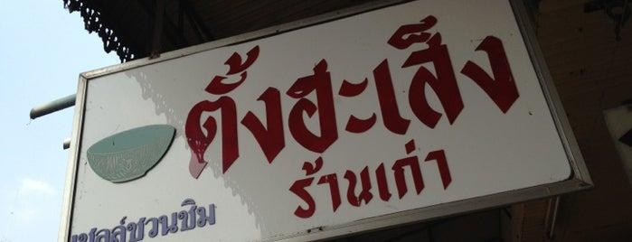 ตั้งฮะเส็ง (ร้านเก่า) is one of Top Taste.