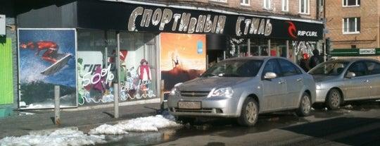 Спортивный стиль is one of Скидки в Москве.