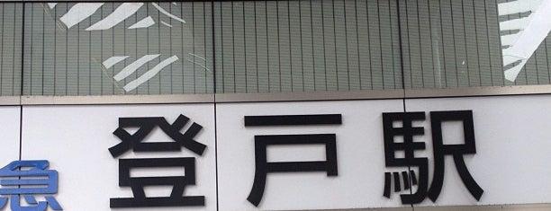 Noborito Station is one of 藤子・F・不二雄キャラを探せ!.