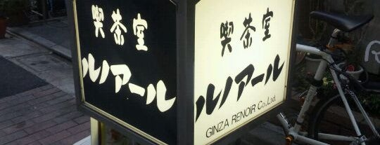 喫茶室ルノアール 西銀座店 is one of 喫茶室ルノアール.