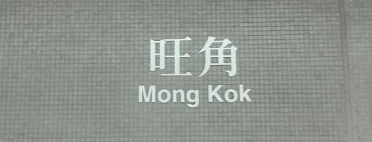 MTR Mong Kok Station is one of Hong Kong Experience.